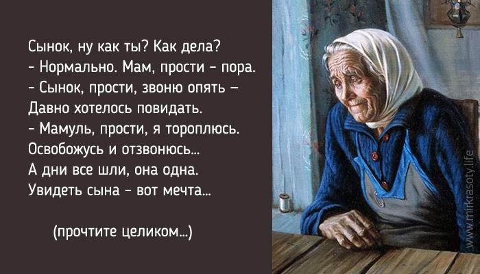 synok_nu_kak_ty_kak_dela_-_normalno_mam_prosti___pora__jiznenno_ru