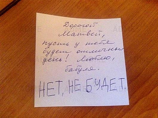 zapiski-ot-detey8