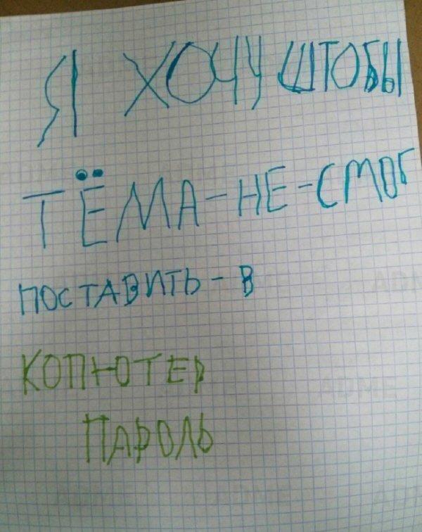 zapiski-ot-detey9
