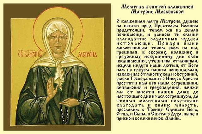 molitva-matrone