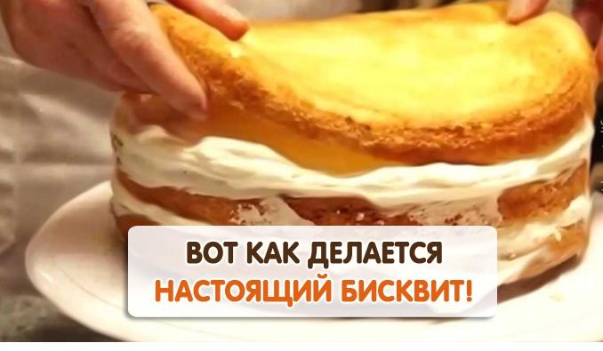 vot_kak_gotovyat_pyshnyj_biskvit_nakonecto_nashla_delnyj_recept__naget_ru