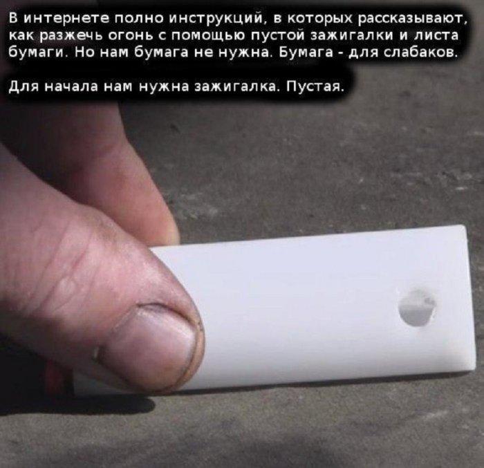 kak_razzhech_ogon_pustojj_zazhigalkojj_10_foto_1