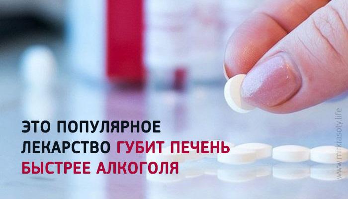 lekarstvo