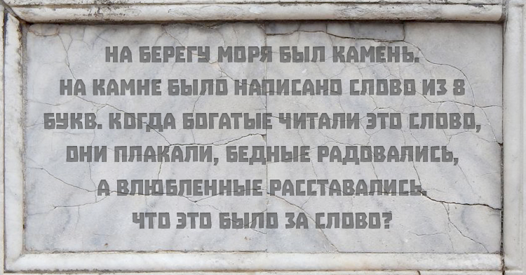 main-zagadka-stone-1
