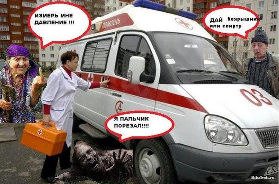 Картинки приколы о скорой помощи, днем