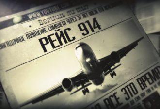 Загадка рейса 914 – где был бесследно пропавший самолёт 37 лет?